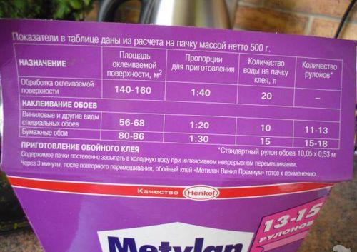 metilan_dlya_vinilovyx_02
