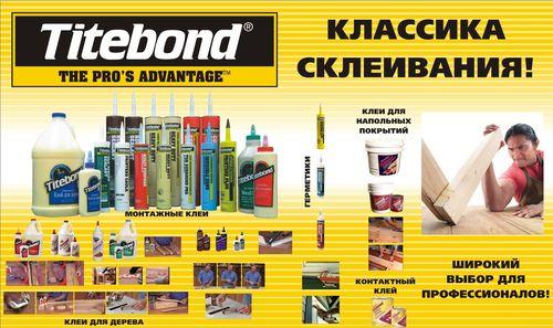 Клей Titebond