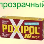 Инструкция по применению клея Поксипол и его характеристики