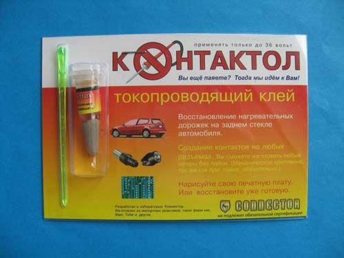 kleya_kontaktol_4