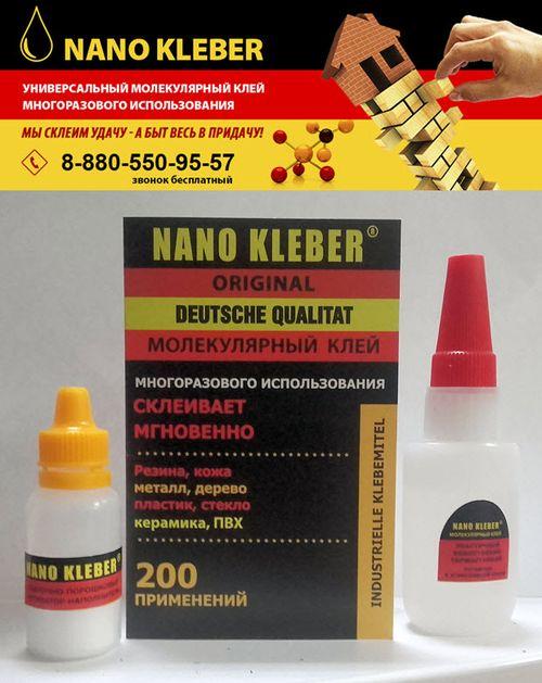 Клей Nano kleber