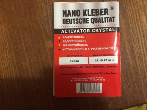 Универсальный клей Nano kleber