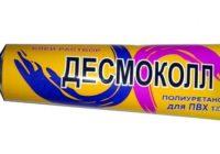 Клей «Дисмакол»