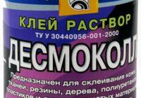 Полиуретановый клей Десмокол